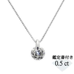 鑑定書付きの0.5カラットUPの天然ダイヤモンドペンダントをお値打ち価格でご提供。チェーンもトップも...