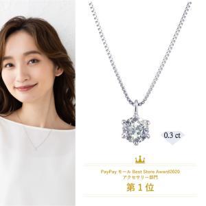 愛され続ける0.3ctサイズのシンプルダイヤモンドペンダント。鑑定書付きのダイヤモンドが見せる白い輝...
