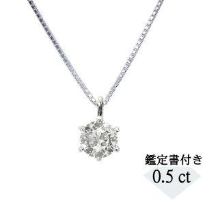 多くの女性に愛され続ける0.5ctサイズのシンプルダイヤモンドペンダント。鑑定書付きのダイヤモンドが...