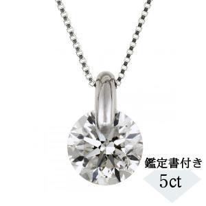 大変希少な5カラットの大粒ダイヤモンドペンダント。4C評価以上の輝き、この美しさ、必見です!    ...