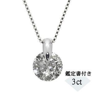 大変希少な3カラットの一粒ダイヤモンドペンダント。4C評価以上の輝き、美しさ、必見です!    【素...