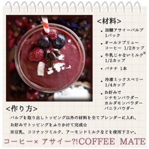 アサイー スムージー(ガラナ入り) 100g×40袋 フルッタ 冷凍 アサイーピューレ|kyodai|05
