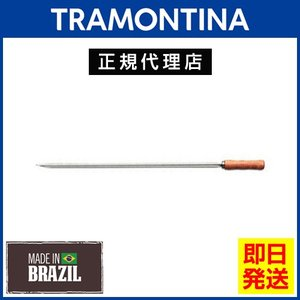 TRAMONTINA シュラスコ用 バーベキュースキュアー ダブル 全長65cm|kyodai