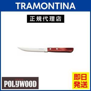 TRAMONTINA ステーキナイフ 21cm(刃渡り4インチ) ポリウッド <食洗機対応> kyodai