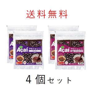【送料無料】アサイー スムージー お試し4点セット(フルッタフルッタ 無糖×2・加糖×2) 各400g(計1600g)|kyodai