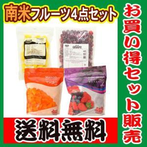 南米フルーツ 4種類 500g×4袋 トロピカルマリア 冷凍