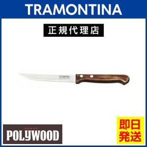 TRAMONTINA ステーキナイフ 22cm(刃渡り4インチ) ポリウッドプラス ダークブラウン <食洗機対応> kyodai