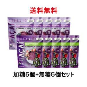 サンバゾン アサイースムージー 加糖&無糖 400g×各5個セット(合計10個) アサイーピューレ kyodai