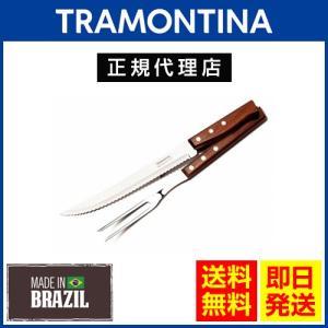 【送料無料】TRAMONTINA バーベキュー用 カービングフォーク&ナイフ トラディショナル|kyodai