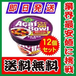 アサイーボウルアイス 93ml×12個セット フルッタ 冷凍 アサイーピューレ kyodai
