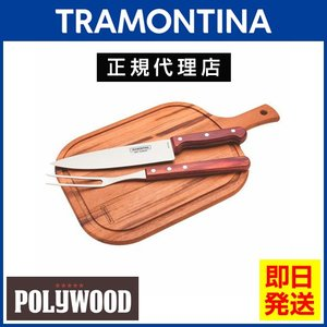 TRAMONTINA バーベキュー用 カッティングボード 3点セット(バーベキューナイフ、カービングフォーク、カッティングボード)|kyodai
