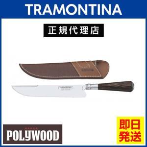 TRAMONTINA バーベキューナイフ 7インチ レザーケース付き ポリウッド ダークブラウン|kyodai