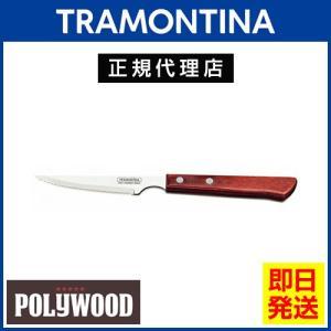 TRAMONTINA ロングステーキナイフ 21.7cm(刃渡り3インチ) ポリウッド <食洗機対応> kyodai