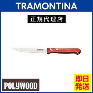 TRAMONTINA ステーキナイフ 22cm(刃渡り4インチ) ポリウッドプラス <食洗機対応> kyodai