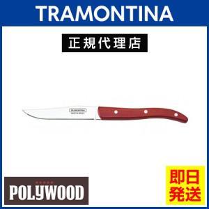 TRAMONTINA ステーキナイフ EUスタイル 22.5cm ポリウッド <食洗機対応> kyodai
