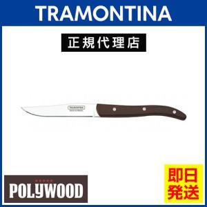 TRAMONTINA ステーキナイフ EUスタイル 22.5cm ポリウッド ダークブラウン <食洗機対応> kyodai