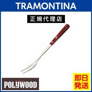 TRAMONTINA ツインフォーク(カービングフォーク) 34.8cm ポリウッド 食器洗浄機対応|kyodai