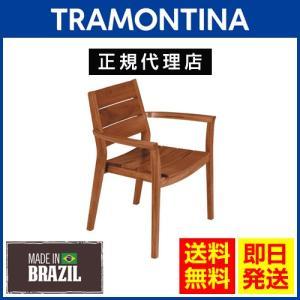 TRAMONTINA 木製 アームチェア 約55cm×66cm×82cm TOSCANA|kyodai