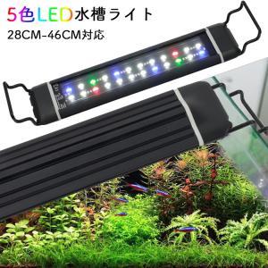 水槽ライト 熱帯魚ライト アクアリウムライト 5色LEDライト 28CM 46CM 水槽照明 超薄い...