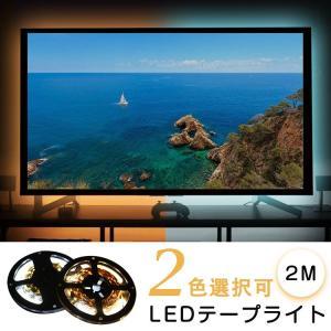 LEDテープライト 2m LEDテープ USB対応 SMD 3528 背景照明用LED  高輝度 テ...