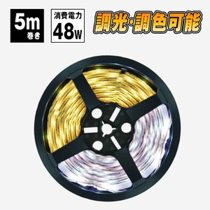 LEDテープライト 5m SMD3528 調光調色 リモコン対応 DC12V 600連採用 高輝度 LEDテープ イルミネーション 間接照明 看板 陳列照明 棚下 作業灯 店舗照明|kyodo-store
