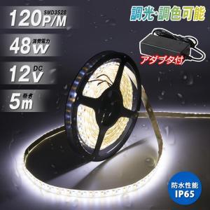 LEDテープライト LED テープ 5m 防水 調色可能 調光可能 100V SMD3528 正面発光 間接照明 led|kyodo-store