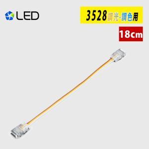 LEDテープライト 3528 調色調光用 延長ケーブル 18cm 差込み式 連結コネクター 簡単接続コネクター|kyodo-store