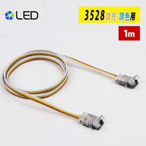 LEDテープライト 3528 調色調光用 延長ケーブル 1m 差込み式 連結コネクター 簡単接続コネクター|kyodo-store