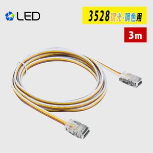 LEDテープライト 3528 調色調光用 延長ケーブル 3m 差込み式 連結コネクター 簡単接続コネクター|kyodo-store