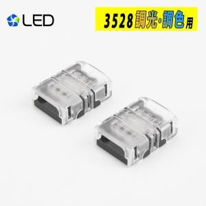 2ヶセット LEDテープライト用 SMD3528 調光調色テープライト用 連結コネクタ 幅10mm 半田付け不要 差込み式 LEDテープ 連結コネクター 簡単接続コネクター|kyodo-store
