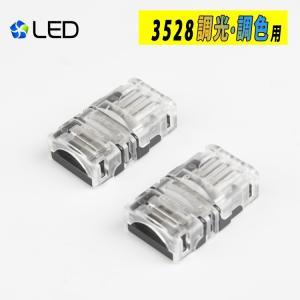 2ヶセット LEDテープライト用 SMD3528 調光調色テープライト用 延長コネクタ 幅10mm 半田付け不要 差込み式 LEDテープ 延長コネクター 簡単接続コネクター|kyodo-store