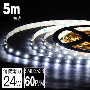 LEDテープ 5m 白 昼光色 LEDテープ SMD3528 正面発光 間接照明 看板照明 陳列照明|kyodo-store