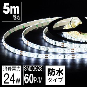 イルミネーション LEDテープライト 5m 白 昼光色 防水 LEDテープ SMD3528 正面発光 間接照明 看板照明|kyodo-store