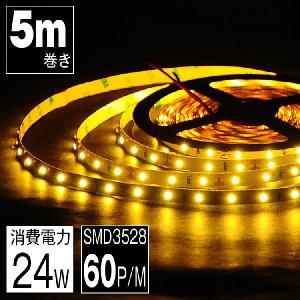 LEDテープライト LEDテープ 5m イルミネーション電球色 12V LED照明 SMD3528 300P 正面発光 間接照明 看板照明 陳列照明 汎用|kyodo-store