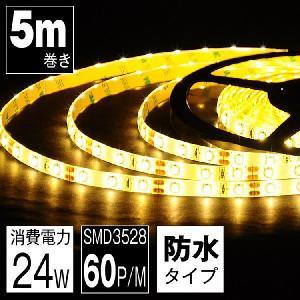 LEDテープライト 5m 電球色 防水 LEDテープ SMD3528 正面発光 間接照明 看板照明|kyodo-store