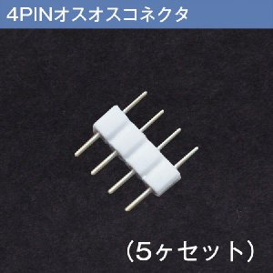 10mm幅【5ヶセット】4PINオスオスコネクタ 10mm幅5050LEDテープライト間、テープライトとコントローラー接続コネクタ|kyodo-store