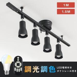 LEDライティングレール 4灯 シーリングライト 8畳 6畳 スポットライト ダクトレール E26 60W相当 調光調色 天井照明 リモコン付き(GT-4RAIL-E26-A-9WT-2)|kyodo-store
