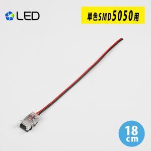 LEDテープライト 単色用 SMD5050 コネクタケーブル(2Pin用)延長ケーブル 18cm 半田付け不要!【2線片側ケーブル】