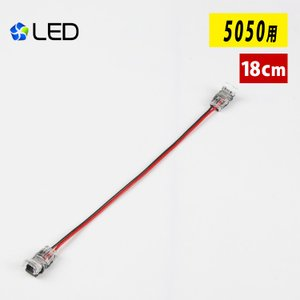LEDテープライト 単色 用SMD5050 延長コネクター 2Pin用 18cm 半田付け不要