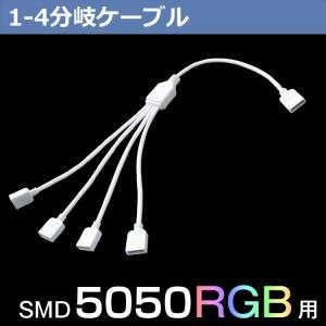 LEDテープライト RGB 用 4分配ケーブル 4芯 28cm(ピン無し)1-4分岐ケーブル  GT-5050RGB-4C|kyodo-store