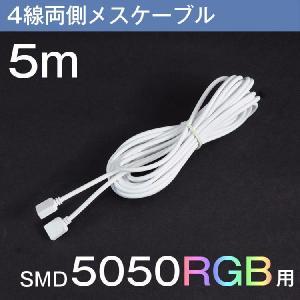 LEDテープライトのレイアウト用延長ケーブルLEDテープライト RGB 用 延長ケーブル(4Pin用) 5m 両側メスケーブル(ピン無し)|kyodo-store