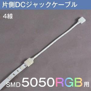 LEDテープライト RGB 用SMD5050(4pin) 4ピンコネクタの変換コネクター 半田付け不要【4線片側DCジャックケーブル】|kyodo-store