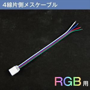 LEDテープライト 4線片側メスケーブル【4ピンコネクタ】半田接続ケーブル|kyodo-store