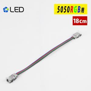 LEDテープライト 5050RGB用 延長ケーブル 18cm 差込み式 連結コネクター 延長用コネクター 簡単接続コネクター 半田付け不要 導線タイプ|kyodo-store