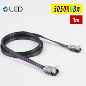 LEDテープライト 5050RGB用 延長ケーブル 1m 差込み式 連結コネクター 延長用コネクター 簡単接続コネクター 半田付け不要 導線タイプ|kyodo-store