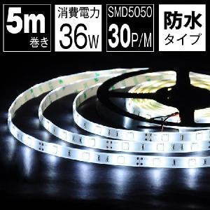 LEDテープ 5m 防水 12V 白 昼光色 LEDストリップライト 天井 間接照明 LEDテープライト|kyodo-store