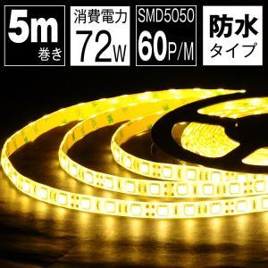 LEDテープライト防滴タイプ 5m 電球色 防水 LEDテープ SMD5050 正面発光 間接照明 看板照明 陳列照明 足元灯 棚下照明 バーライト DIY自作|kyodo-store