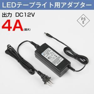 LEDテープライトに接続し電源を供給するアダプタですテープライト電源 LEDテープライト 用 アダプター 12V 4A 48W(MAX)|kyodo-store