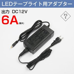 LEDテープライトに接続し電源を供給するアダプタですテープライト電源 LEDテープライト 用 アダプター 12V 6A 72W(MAX)|kyodo-store
