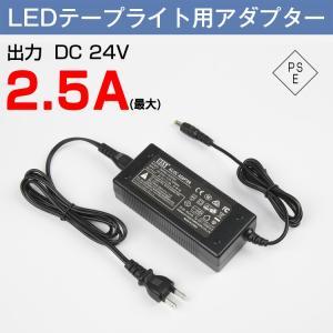 ACアダプター DC電源 LEDテープライト用 電源アダプタープラグ:5.5x2.1mm 24V 2.5A PSEマーク付き 汎用 LED バーライト テープライト 照明用電源アダプタ|kyodo-store